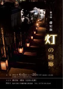 www.fukui-rekimachi.jp_i...vent_akari2014_haru-001