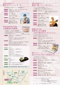 www.fukui-rekimachi.jp_i...vent_akari2014_haru-002