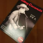 ローリングココナッツ#73