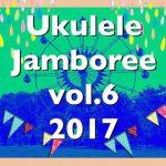 ウクレレジャンボリー Vol.6 2017 出店します^^